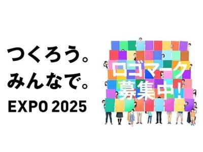 大阪・関西万博2025ロゴマーク公募