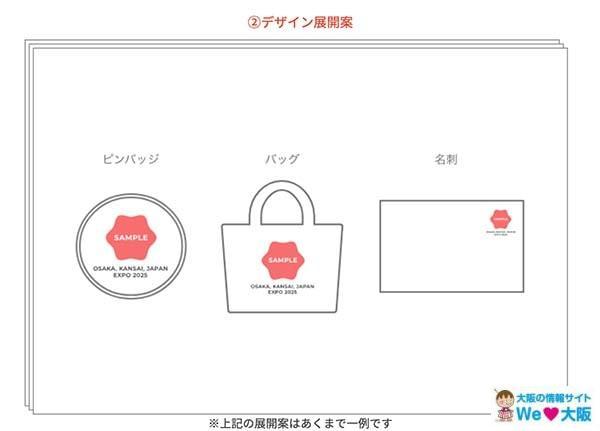 大阪・関西万博2025デザイン展開案