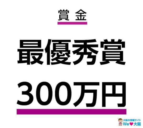 大阪・関西万博2025
