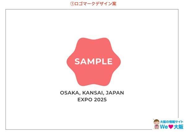 大阪・関西万博2025ロゴマークデザイン案