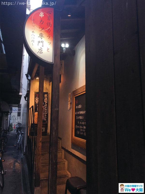 心斎橋カラッと外観