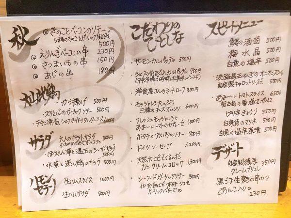 心斎橋カラッとメニュー