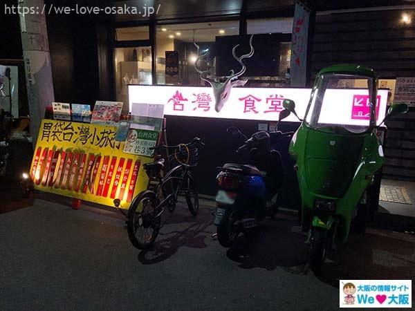 台湾食堂外観