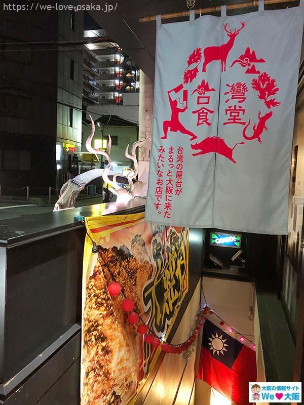 台湾食堂入口