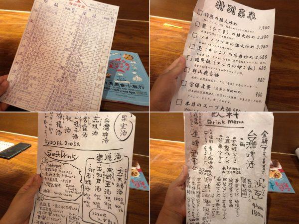 台湾食堂メニュー
