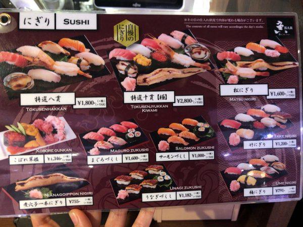 魚くみ魚BARメニュー