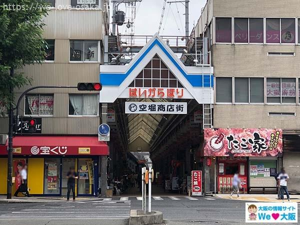 からほり商店街入口