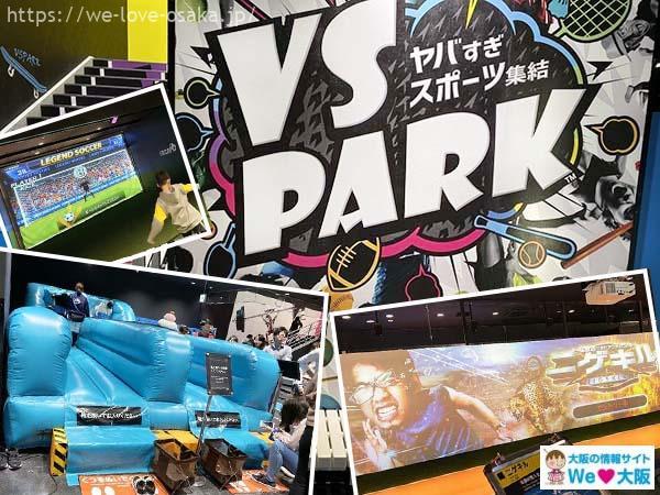 大阪観光VSパーク