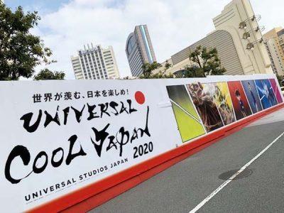 ユニバーサル・クールジャパン2020