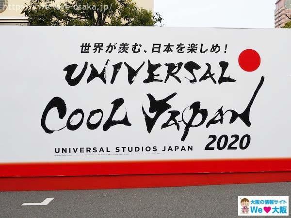 ユニバーサル・クールジャパン