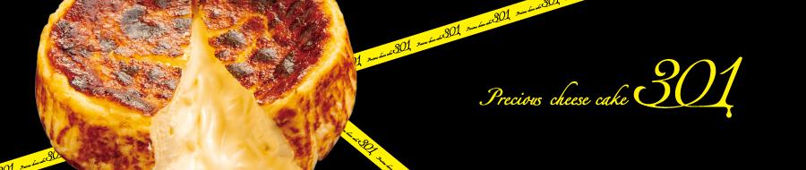 バスクチーズケーキ専門店301のページへ飛ぶ