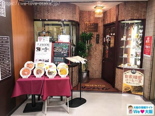 珈琲専門店サンシャイン入口