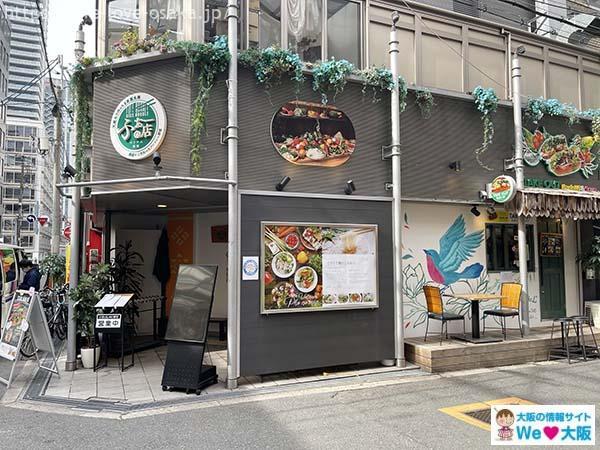 ベトナム料理ふぉーの店