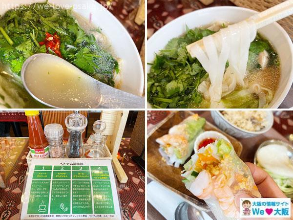 ベトナム料理ふぉーの店ランチ
