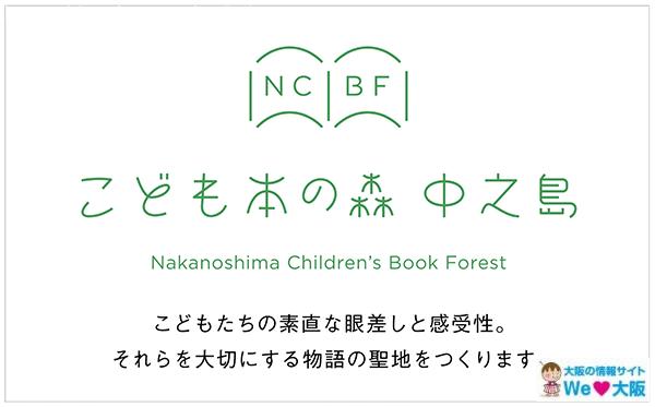 こども本の森中之島