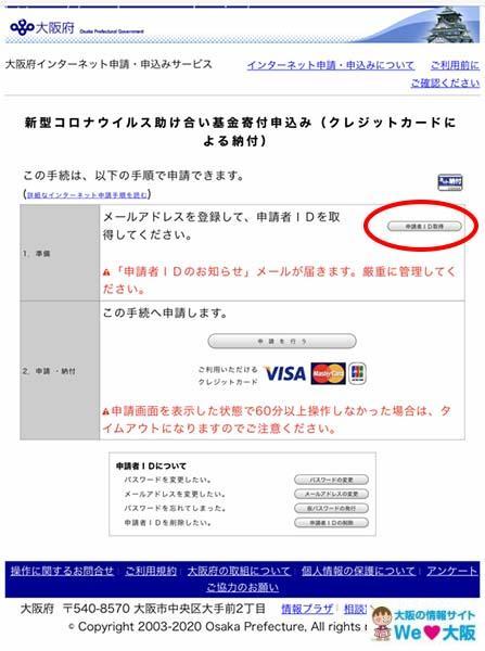 大阪コロナ助け合い基金