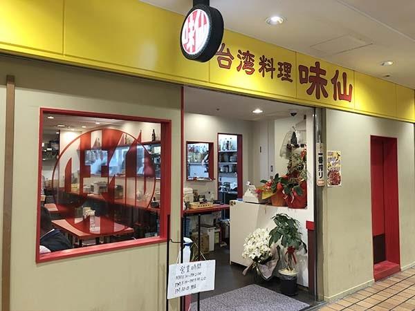 台湾料理味仙外観
