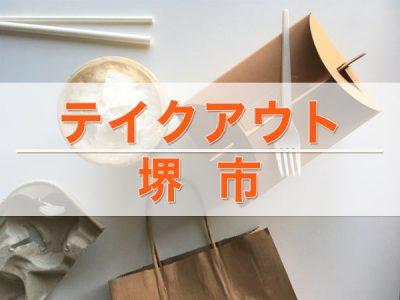 テイクアウト堺市