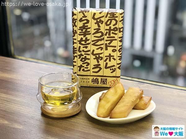 阿倍野ポテト