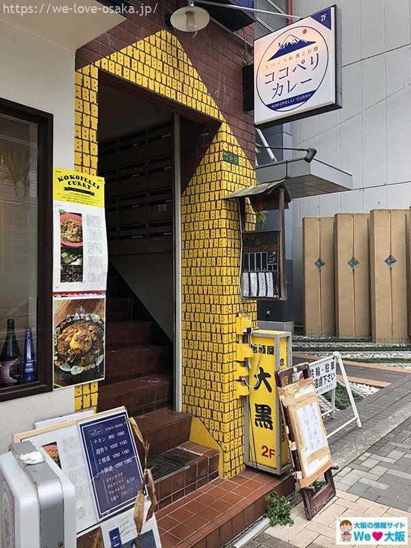 ココペリカレー入口