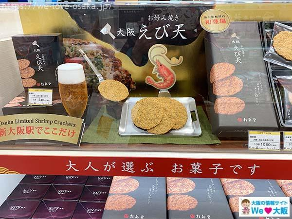大阪お好み焼きえび天値段