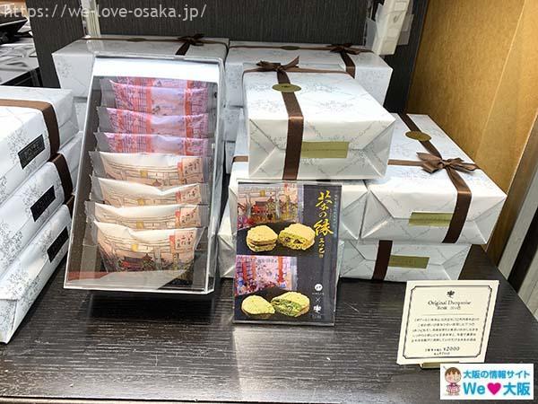 茶の縁三つ巴値段