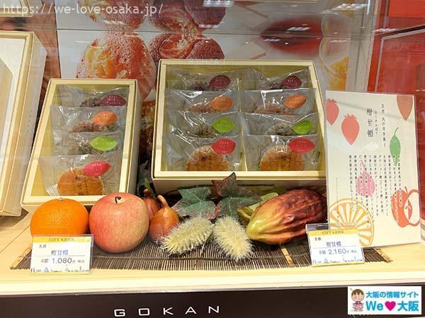 柑甘帽値段