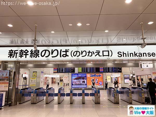 新幹線改札内