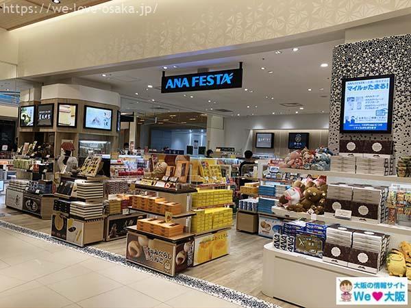 伊丹空港土産