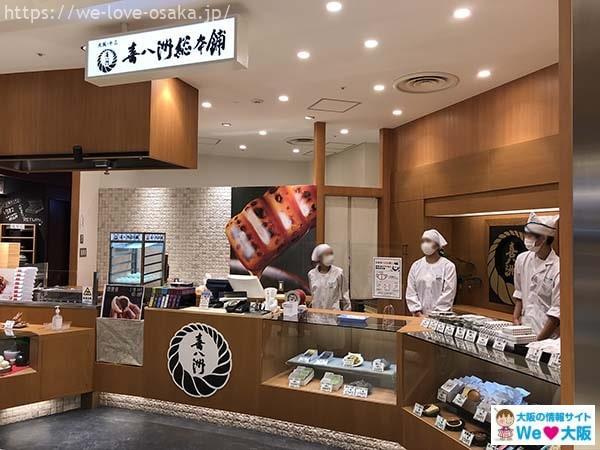 伊丹空港喜八洲総本舗