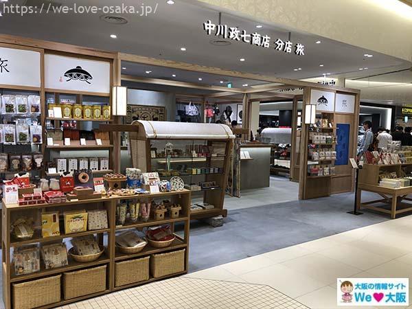 中川政七商店分店旅