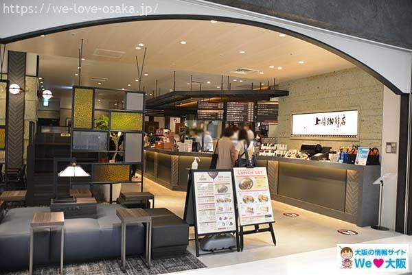伊丹空港上島コーヒー