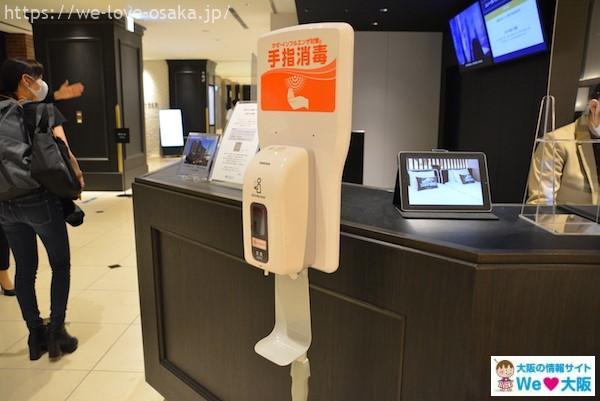 リーベルホテル安全衛生対策