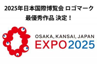 expo2025ロゴマーク