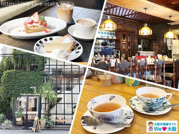 大阪カフェ