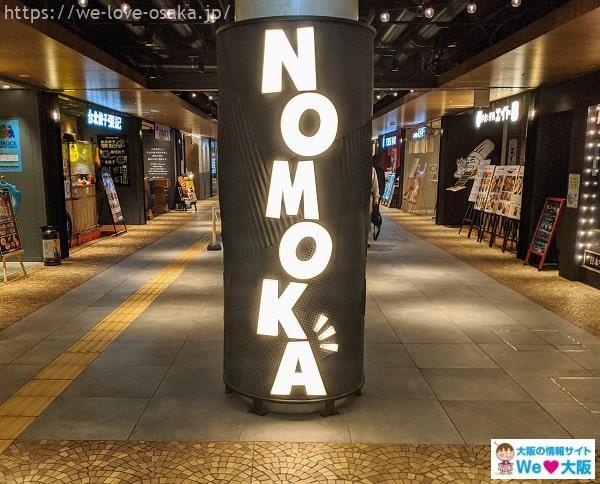 泉の広場ノモカ