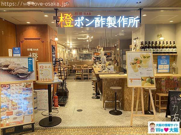 ノモカ橙ポン酢製作所外観