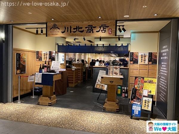 ノモカ川北商店外観