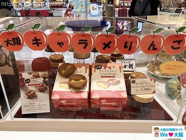 伊丹空港土産キャラメルりんご2