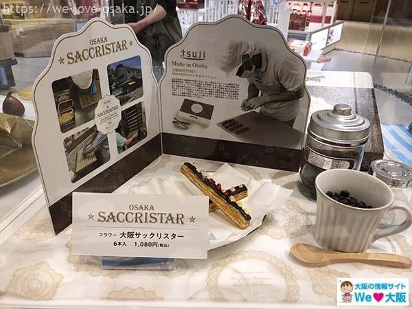 伊丹空港土産サックリスター2
