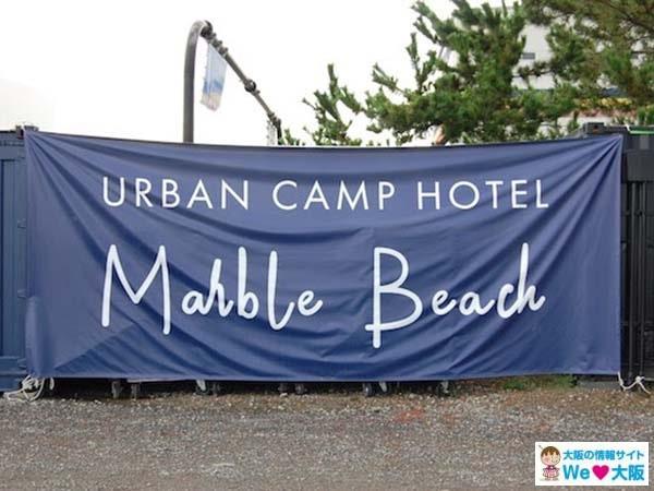 アーバンキャンプホテル