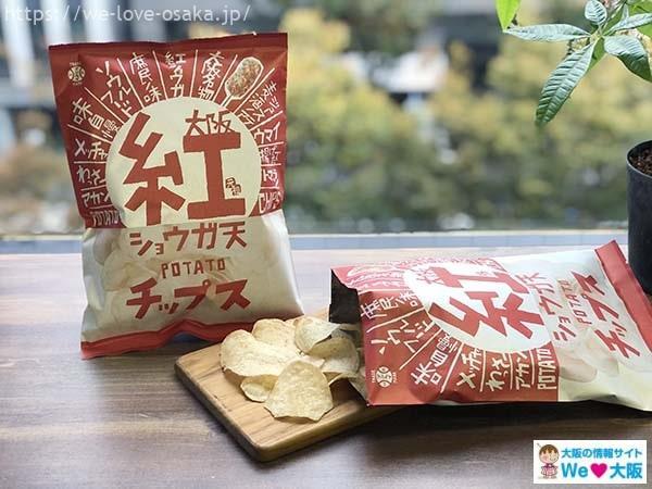 新大阪お土産紅ショウガ天チップス