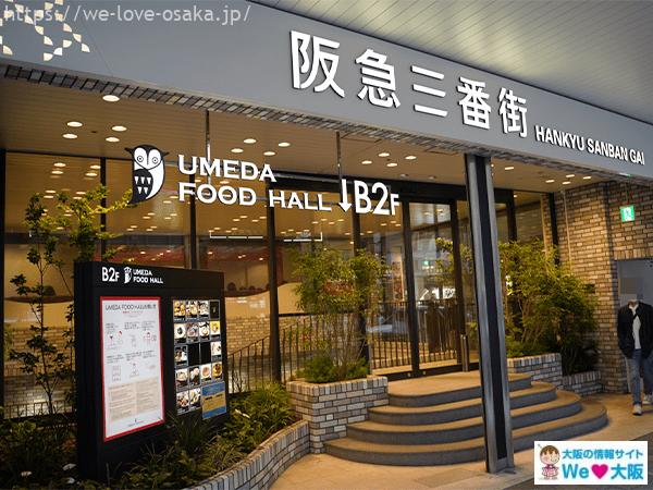 梅田フードホール
