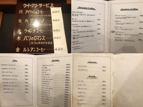 大阪純喫茶城戸メニュー