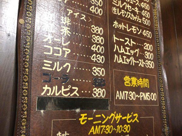 大阪純喫茶リスボンメニュー