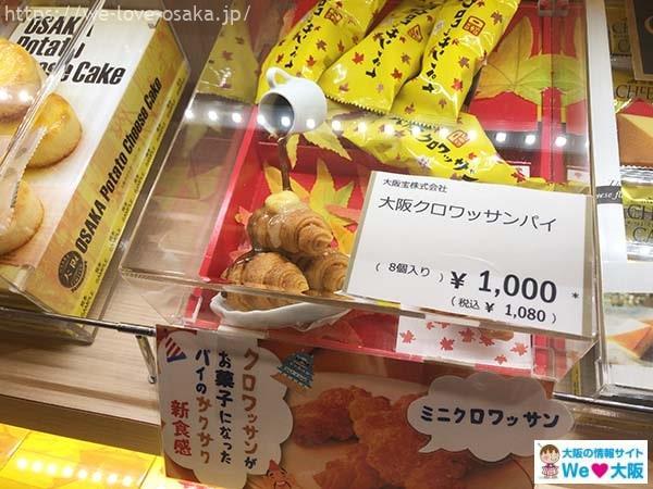 大阪駅お土産