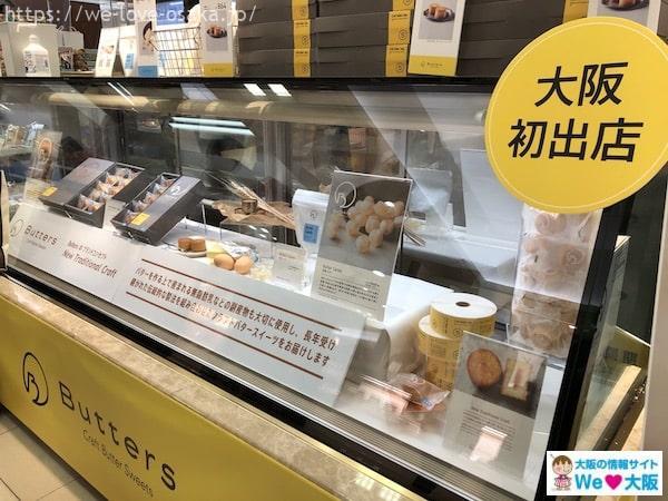 大阪高島屋バターズ売場