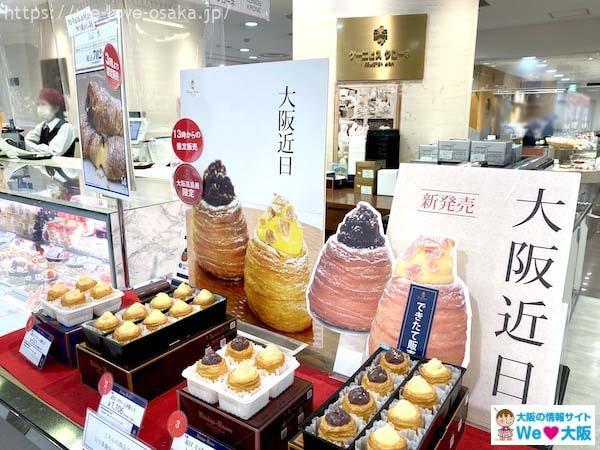 大阪高島屋ケーニヒスクローネ売場