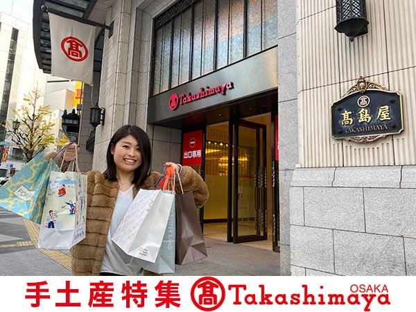 大阪高島屋で買える手土産