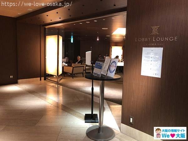 ANAクラウンプラザホテル大阪ラウンジ